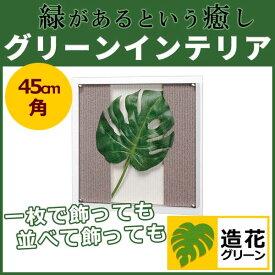 WALL GREEN 3106 グリーンインテリア 造花 グリーンポット 観葉植物 パネル 額縁 インテリアデコ (GR3106)