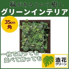 WALL GREEN 3341 グリーンインテリア 造花 グリーンポット 観葉植物 パネル 額縁 インテリアデコ (GR3341)