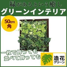 WALL GREEN 3349 グリーンインテリア 造花 グリーンポット 観葉植物 パネル 額縁 インテリアデコ (GR3349)