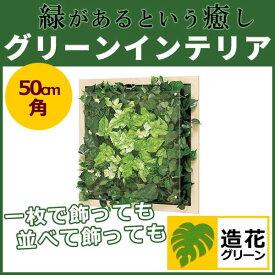 WALL GREEN 3350 グリーンインテリア 造花 グリーンポット 観葉植物 パネル 額縁 インテリアデコ (GR3350)
