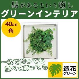 WALL GREEN 3437 グリーンインテリア 造花 グリーンポット 観葉植物 パネル 額縁 インテリアデコ (GR3437)