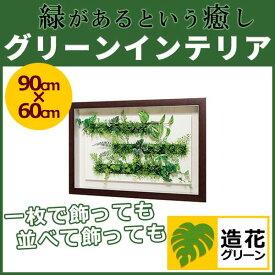 WALL GREEN 3547 グリーンインテリア 造花 グリーンポット 観葉植物 パネル 額縁 インテリアデコ (GR3547)