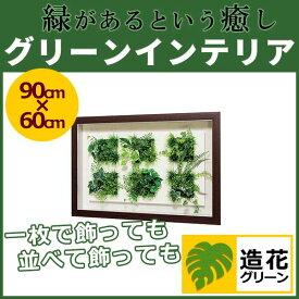 WALL GREEN 3548 グリーンインテリア 造花 グリーンポット 観葉植物 パネル 額縁 インテリアデコ (GR3548)