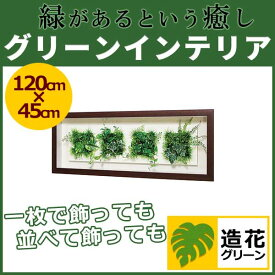 WALL GREEN 3550 グリーンインテリア 造花 グリーンポット 観葉植物 パネル 額縁 インテリアデコ (GR3550)