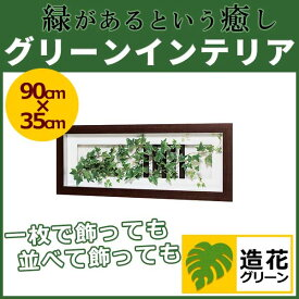 WALL GREEN 3556 グリーンインテリア 造花 グリーンポット 観葉植物 パネル 額縁 インテリアデコ (GR3556)