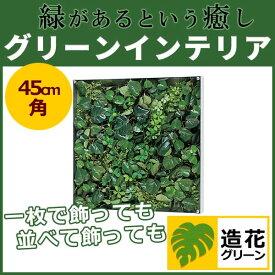 WALL GREEN 3561 グリーンインテリア 造花 グリーンポット 観葉植物 パネル 額縁 インテリアデコ (GR3561)