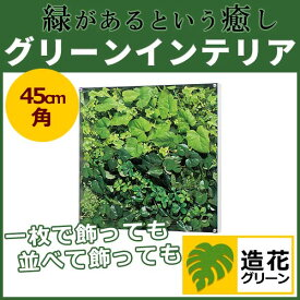 WALL GREEN 3563 グリーンインテリア 造花 グリーンポット 観葉植物 パネル 額縁 インテリアデコ (GR3563)
