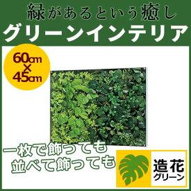 WALL GREEN 3566 グリーンインテリア 造花 グリーンポット 観葉植物 パネル 額縁 インテリアデコ (GR3566)