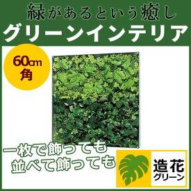 WALL GREEN 3569 グリーンインテリア 造花 グリーンポット 観葉植物 パネル 額縁 インテリアデコ (GR3569)