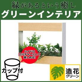 デザインポット グリーンインテリア 造花 グリーンポット 観葉植物 デザインポット 卓上グリーン (GR4028(カップ付))