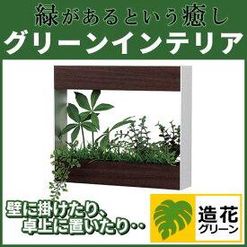 デザインポット グリーンインテリア 造花 グリーンポット 観葉植物 デザインポット 卓上グリーン (GR4034)