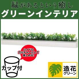 デザインポット グリーンインテリア 造花 グリーンポット 観葉植物 デザインポット 卓上グリーン (GR4037(カップ付))