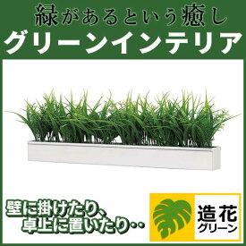 デザインポット グリーンインテリア 造花 グリーンポット 観葉植物 デザインポット 卓上グリーン (GR4042)