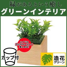卓上ポット グリーンインテリア 造花 グリーンポット 観葉植物 デザインポット 卓上グリーン (GR4084(カップ付))