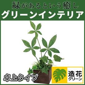 卓上ポット グリーンインテリア 造花 グリーンポット 観葉植物 デザインポット 卓上グリーン (GR4092)