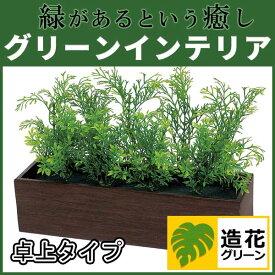卓上ポット グリーンインテリア 造花 グリーンポット 観葉植物 デザインポット 卓上グリーン (GR4099)