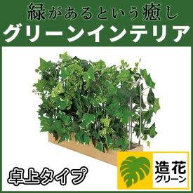 卓上ポット グリーンインテリア 造花 グリーンポット 観葉植物 デザインポット 卓上グリーン (GR4102)