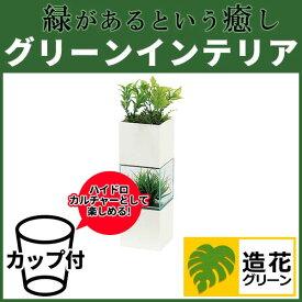 卓上ポット グリーンインテリア 造花 グリーンポット 観葉植物 デザインポット 卓上グリーン (GR4742)