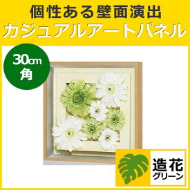 FLOWER 3441 フワラーインテリア 造花 フラワーアレンジメント パネル 額縁 インテリアデコ (IN3441)