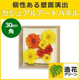 FLOWER 3442 フワラーインテリア 造花 フラワーアレンジメント パネル 額縁 インテリアデコ (IN3442)