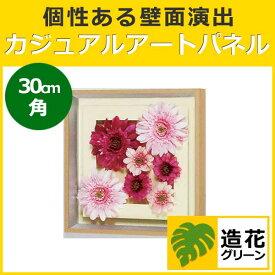 FLOWER 3443 フワラーインテリア 造花 フラワーアレンジメント パネル 額縁 インテリアデコ (IN3443)