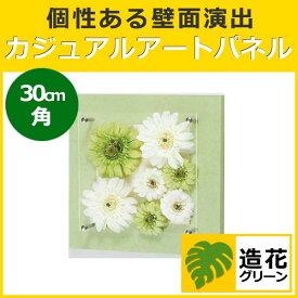 FLOWER 3444 フワラーインテリア 造花 フラワーアレンジメント パネル 額縁 インテリアデコ (IN3444)
