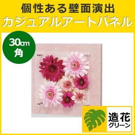 FLOWER 3446 フワラーインテリア 造花 フラワーアレンジメント パネル 額縁 インテリアデコ (IN3446)