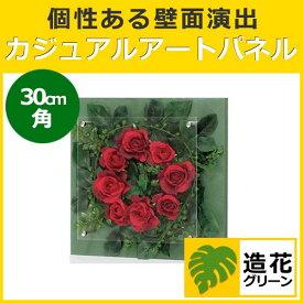FLOWER 3447 フワラーインテリア 造花 フラワーアレンジメント パネル 額縁 インテリアデコ (IN3447)