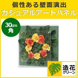 FLOWER 3448 フワラーインテリア 造花 フラワーアレンジメント パネル 額縁 インテリアデコ (IN3448)