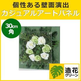 FLOWER 3449 フワラーインテリア 造花 フラワーアレンジメント パネル 額縁 インテリアデコ (IN3449)