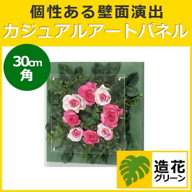 FLOWER 3450 フワラーインテリア 造花 フラワーアレンジメント パネル 額縁 インテリアデコ (IN3450)