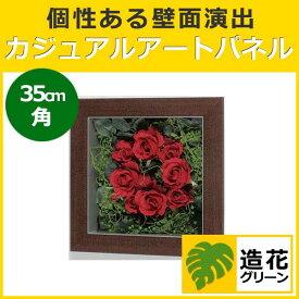 FLOWER 3451 フワラーインテリア 造花 フラワーアレンジメント パネル 額縁 インテリアデコ (IN3451)