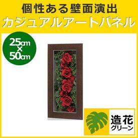FLOWER 3452 フワラーインテリア 造花 フラワーアレンジメント パネル 額縁 インテリアデコ (IN3452)