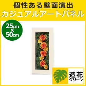 FLOWER 3454 フワラーインテリア 造花 フラワーアレンジメント パネル 額縁 インテリアデコ (IN3454)