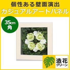FLOWER 3455 フワラーインテリア 造花 フラワーアレンジメント パネル 額縁 インテリアデコ (IN3455)