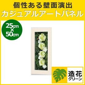FLOWER 3456 フワラーインテリア 造花 フラワーアレンジメント パネル 額縁 インテリアデコ (IN3456)