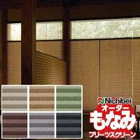 和室をはじめ洋室にもブラケットで簡単取付けニチベイプリーツスクリーンもなみ魯山シングルスタイルチェーン式