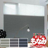 和室をはじめ洋室にもブラケットで簡単取付けニチベイプリーツスクリーンもなみセレネアップダウンスタイルコード式
