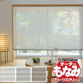 【送料無料】【ポイント最大24倍】ニチベイ プリーツスクリーン もなみ 和室 洋室 取付簡単 リノン シングルスタイル コード式 幅200×高さ140cm迄