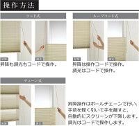 和室をはじめ洋室にもブラケットで簡単取付けニチベイプリーツスクリーンもなみ魯山シングルスタイルループコード式