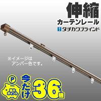 伸縮カーテンレール激安タチカワブラインドのレールフリータッチ角型伸縮レールシングルセット1.1m〜2.0m(木目)