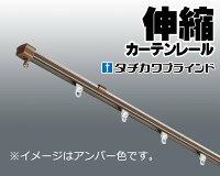 伸縮カーテンレール激安タチカワブラインドのレールフリータッチ角型伸縮レールシングルセット0.6m〜1.0m