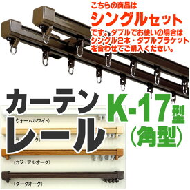 激安!日本製の機能性カーテンレール(K-17工事用セット2.73m)ウォームホワイト