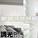 ロールスクリーン ニチベイ 調光ロールスクリーン ha・na・ri (ハナリ)