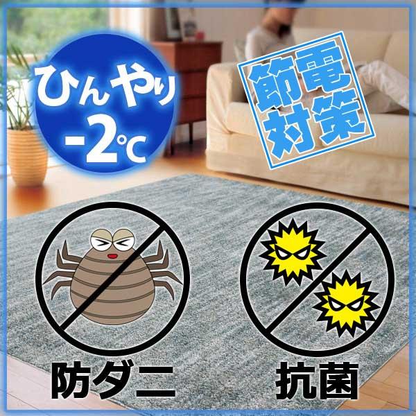 ラグ・カーペット・絨毯・マット冷感ラグで省エネ対策! −2度AQUAラグ クールストリームGY(グレー) 130×190cm