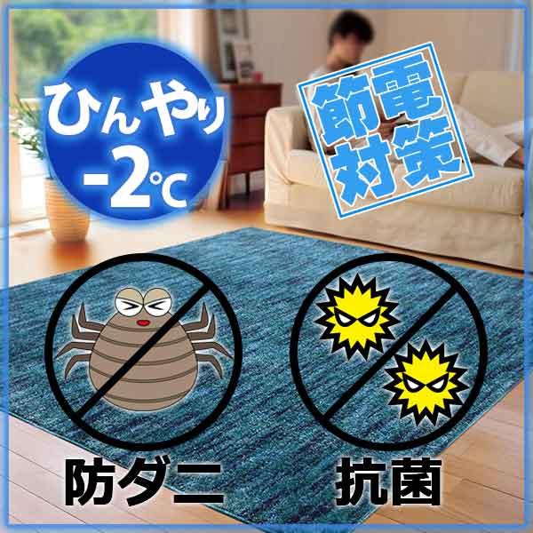 ラグ・カーペット・絨毯・マット冷感ラグで省エネ対策! −2度AQUAラグ スーパークールストリームOBL(オーシャンブルー)190×240cm