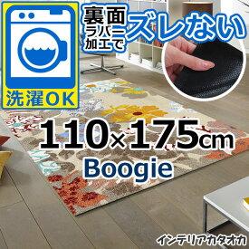 耐洗濯性と速乾性に優れたラグ・マット 裏面ラバーでずれない! ウォッシュ アンド ドライ Boogie(110×175cm) (K011I)