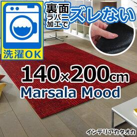 耐洗濯性と速乾性に優れたラグ・マット 裏面ラバーでずれない! ウォッシュ アンド ドライ Marsala Mood(140×200cm) (K018K)