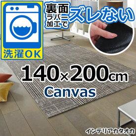 耐洗濯性と速乾性に優れたラグ・マット 裏面ラバーでずれない! ウォッシュ アンド ドライ Canvas(140×200cm) (K017K)