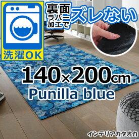 耐洗濯性と速乾性に優れたラグ・マット 裏面ラバーでずれない! ウォッシュ アンド ドライ Punilla blue(140×200cm) (K014K)